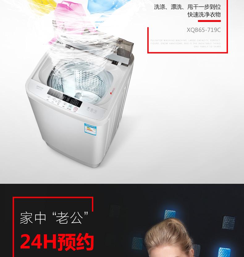 长虹波轮洗衣机6.5kg